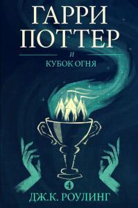 «Гарри Поттер и кубок огня» Дж.К. Роулинг