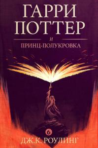 «Гарри Поттер и принц-полукровка» Дж. К. Роулинг