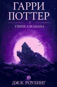 «Гарри Поттер и узник Азкабана» Дж.К. Роулинг