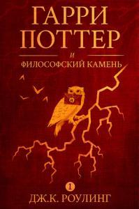 «Гарри Поттер и философский камень» Джоан К. Роулинг