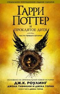 «Гарри Поттер и проклятое дитя» Дж. К. Роулинг, Джек Торн, Джон Тиффани