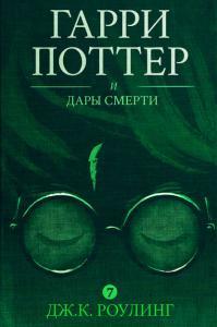 «Гарри Поттер и Дары Смерти» Дж. К. Роулинг