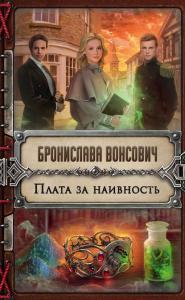 «Плата за наивность» Бронислава Вонсович