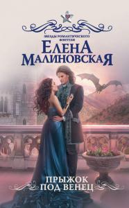 «Прыжок под венец» Елена Малиновская