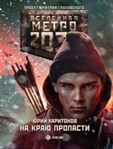 «Метро 2033: На краю пропасти» Юрий Харитонов