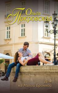 «Дом на Малой Бронной (сборник)» Ольга Покровская