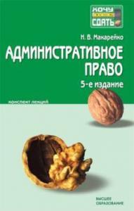 «Административное право» Николай Макарейко