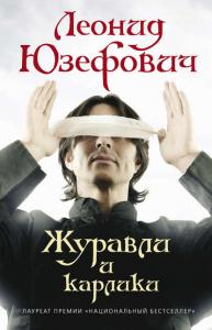 «Журавли и карлики» Леонид Юзефович