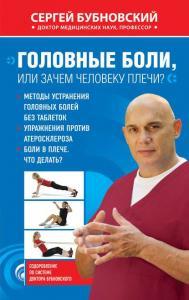 «Головные боли, или Зачем человеку плечи?» Сергей Бубновский