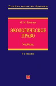 «Экологическое право. Учебник» М. М. Бринчук