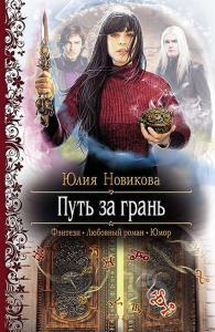 «Путь за грань» Юлия Новикова