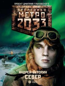 «Север» Андрей Буторин