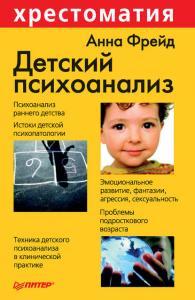 «Детский психоанализ» Анна Фрейд