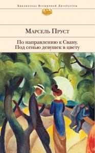 «Под сенью девушек в цвету» Марсель Пруст