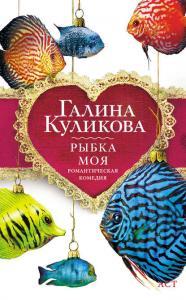 «Рыбка моя» Галина Куликова