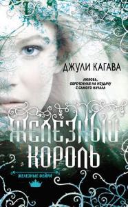«Железный король» Джули Кагава
