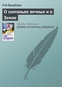 «О скитаньях вечных и о Земле» Рэй Брэдбери