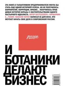 «И ботаники делают бизнес» Максим Котин