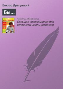 «Бы…» Виктор Драгунский