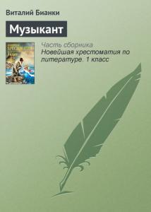 «Музыкант» Виталий Бианки
