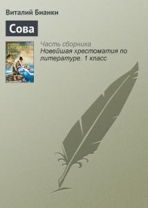 «Сова» Виталий Бианки