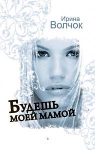 «Будешь моей мамой» Ирина Волчок