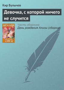«Девочка, с которой ничего не случится» Кир Булычев