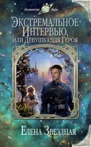 «Экстремальное интервью, или Девушка для героя» Елена Звёздная