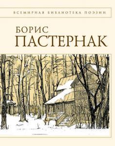 «Стихотворения» Борис Пастернак