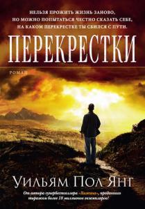 «Перекрестки» Уильям Пол Янг