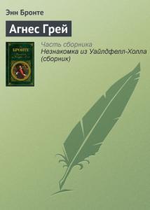 «Агнес Грей» Энн Бронте