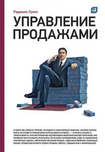 «Управление продажами» Радмило Лукич