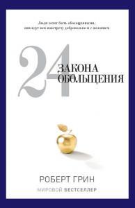 «24 закона обольщения» Роберт Грин