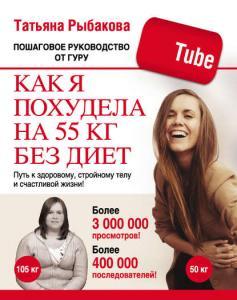 «Как я похудела на 55 кг без диет» Татьяна Рыбакова