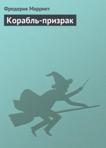 «Корабль-призрак» Фредерик Марриет