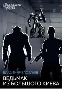 «Ведьмак из Большого Киева» Владимир Васильев