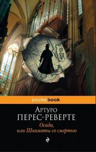 «Осада, или Шахматы со смертью» Артуро Перес-Реверте