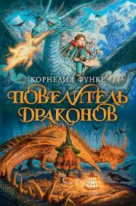 «Повелитель драконов» Корнелия Функе