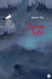 «Глубина моря» Анника Тор
