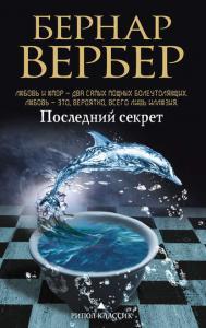 «Последний секрет» Бернар Вербер