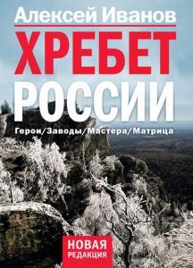 «Хребет России» Алексей Иванов
