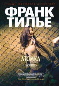 «Атомка» Франк Тилье