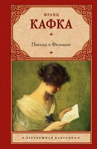 «Письма к Фелиции» Франц Кафка