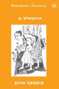 «Дочь Бухары» Людмила Улицкая