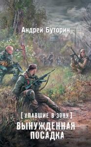 «Упавшие в Зону. Вынужденная посадка» Андрей Буторин