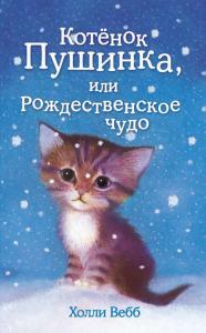 «Котёнок Пушинка, или Рождественское чудо» Холли Вебб