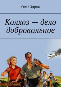 «Колхоз – дело добровольное» Олег Здрав