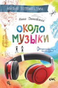 «Около музыки» Нина Дашевская