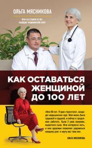 «Как оставаться Женщиной до 100 лет» Ольга Мясникова