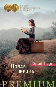 «Новая жизнь» Орхан Памук